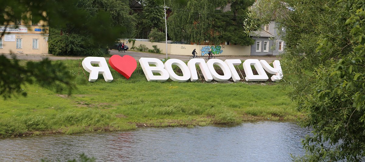 I love Vologda sign